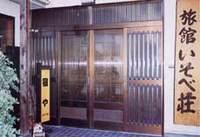 磯部温泉 旅館 いそべ荘の詳細