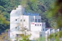 割烹旅館 東京湾の詳細