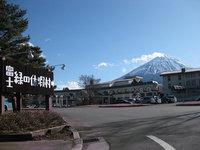 富士緑の休暇村の詳細