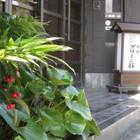湯河原温泉 旅館 グリーン荘の詳細