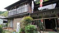 宿坊 おゝすみ山荘の詳細