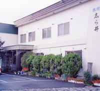 志ら井旅館