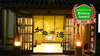 信州湯田中温泉 華灯りの宿 加命の湯の詳細