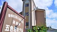 裏磐梯五色沼ホテルの詳細