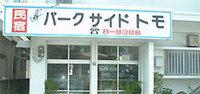 民宿 パークサイドトモ <石垣島>