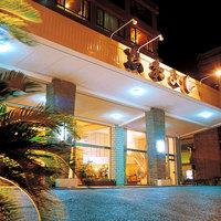 伊豆熱川温泉 ホテル志なよし