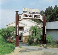 湯乃川別館