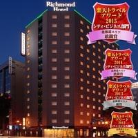 リッチモンドホテル札