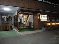 和風ビジネスホテル中島屋の詳細