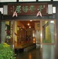 旅館 千登勢屋の詳細