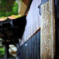 ラドン温泉旅館 天龍閣の詳細