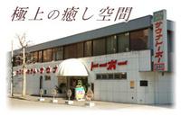 サウナ&カプセルホテル サウナトーホーの詳細