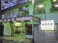 米屋旅館の詳細