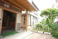 温泉民宿 平島荘の詳細