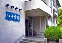 旅館 青雲閣の詳細