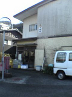 民宿 稲本 <大島>の詳細