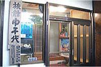 旅館 中千代 <神津島>の詳細