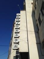 小諸ロイヤルホテルの詳細