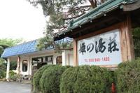 伊豆長岡温泉 貸切露天と色浴衣の宿 旅館 姫の湯荘の詳細