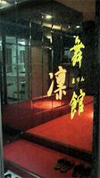 多賀ビジネスホテル 舞凛館の詳細