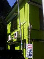 民宿 浅井
