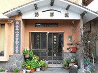 民宿旅館きくすい荘の詳細
