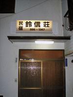 鈴信荘の詳細