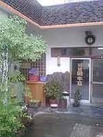 民宿田牛荘の詳細