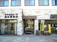 ビジネスホテル 近江屋の詳細