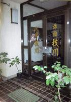 旅館枝川の詳細