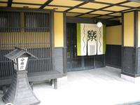 湯田中温泉 ひなの宿 安楽荘