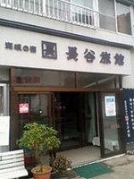 海峡の宿 長谷旅館の詳細