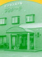 ビジネスホテル サンパークの詳細