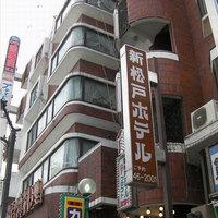 新松戸ホテルの詳細