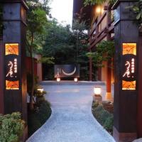 箱根料理宿 弓庵の詳細