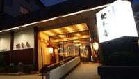 浅間温泉 錦の湯 地本屋の詳細
