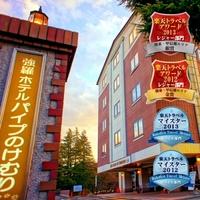 箱根強羅ホテルパイプのけむりプラスの詳細