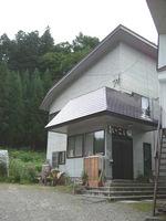 民宿 いこい<福島県>の詳細