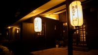 赤倉温泉 旅館 おかやま(旧 岡山館)