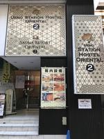 上野ステーションホステル オリエンタル 2(旧:カプセルサウナ ニューセンチュリー)の詳細