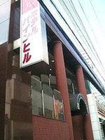 ホテルパインヒル綾瀬の詳細