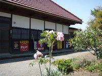 タガマヤ村