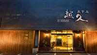 ハイパーイン ホテル越久(えちひさ)