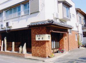 水月旅館 <愛知県>