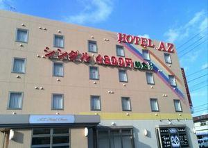 HOTEL AZ 熊本北部店