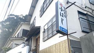 天然温泉 下田須崎の割烹民宿 小はじ