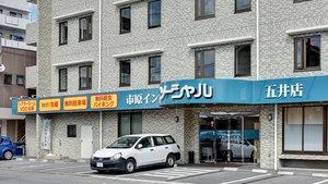 市原イン ソーシャル五井