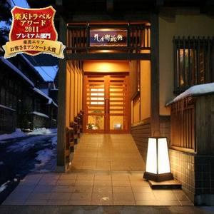 源泉かけ流しと手づくり料理を楽しむ湯宿 湯田川温泉九兵衛旅館