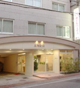 ビジネスホテル オールウェイズ