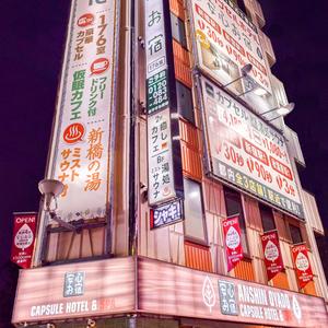 豪華カプセルホテル安心お宿 新橋店